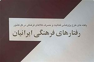 تصویر  پیمایش ملی رفتارهای فرهنگی ایرانیان 1381 (موج اول)